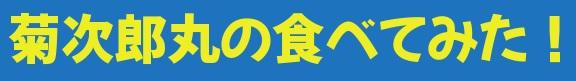 菊次郎丸の食べてみた!